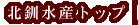 北釧水産トップページ