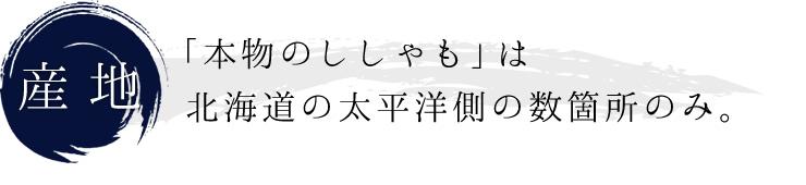 「本物のししゃも」は、北海道の太平洋側の数箇所のみ。