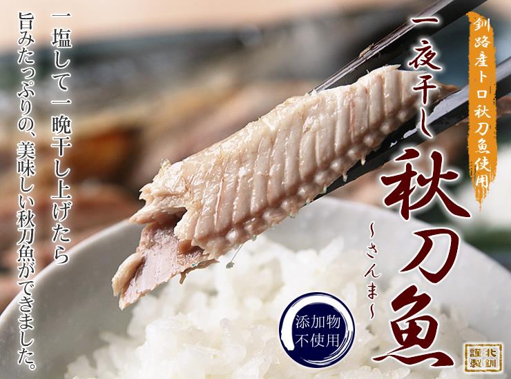 一夜干し秋刀魚(サンマ)