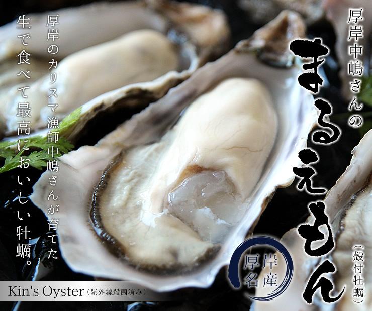 厚岸中嶋さんの殻付牡蠣(カキ)