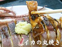 イカの丸焼きのレシピを見る