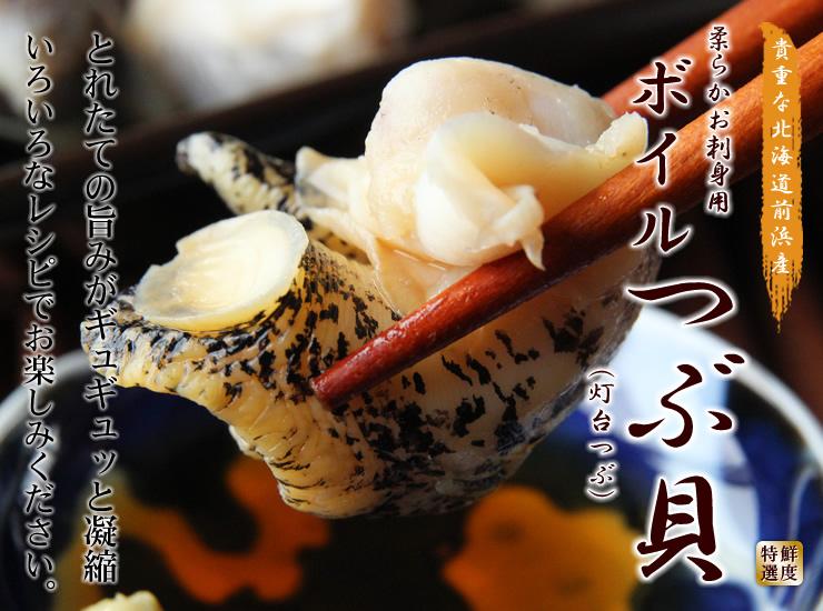 つぶ 貝 の 食べ 方