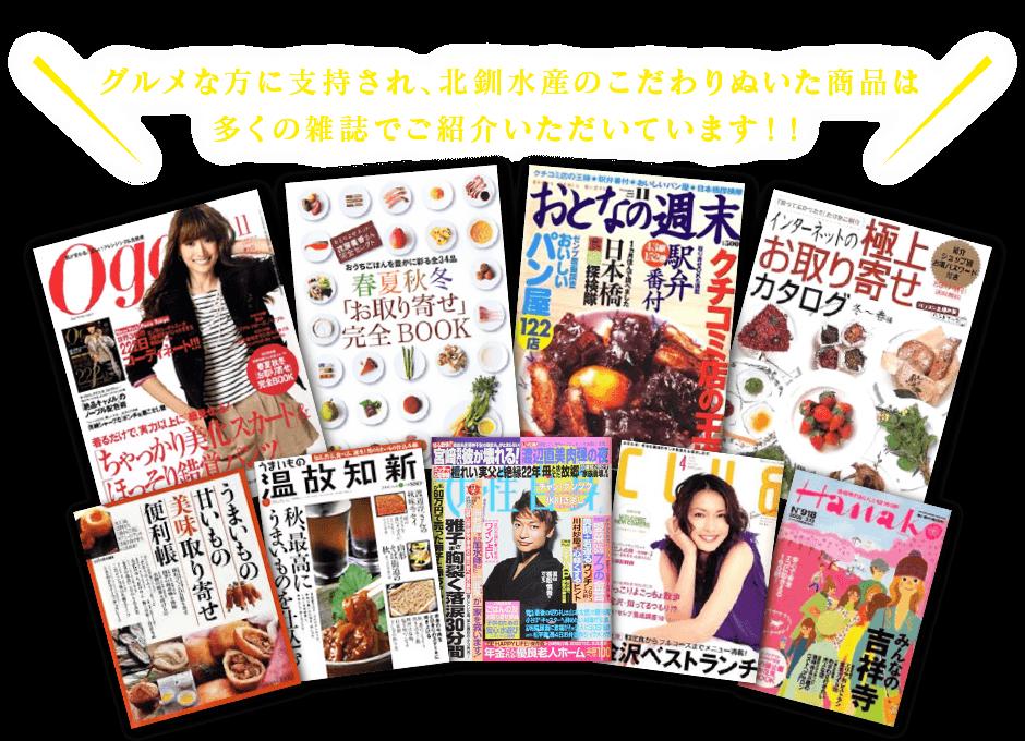 グルメな方に支持され、北釧水産のこだわりぬいた商品は多くの雑誌でご紹介いただいています!!