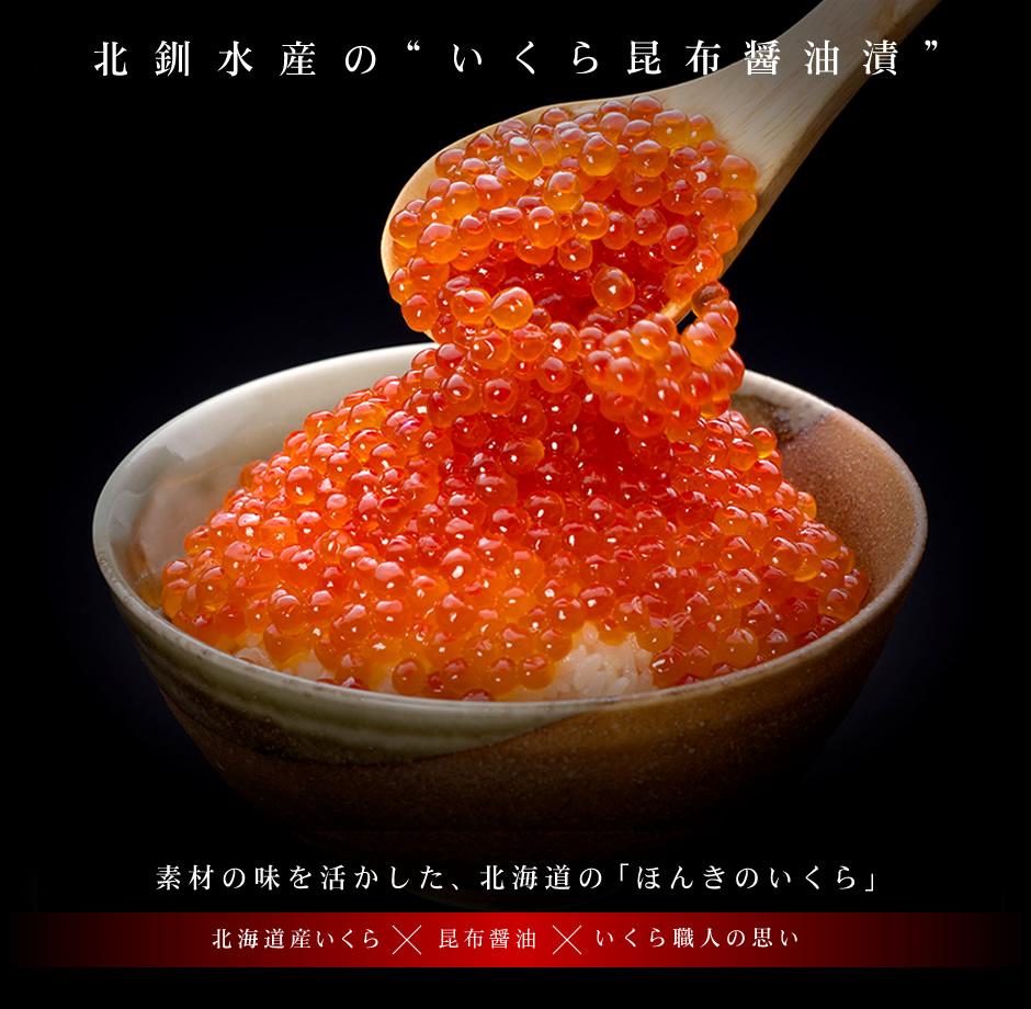 """北釧水産の""""漁師町のいくら昆布醤油漬"""" 本物だけでつくった至極のいくら醤油漬"""