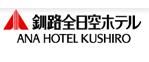 釧路全日空ホテル