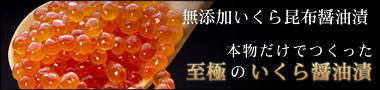 いくら昆布醤油漬(急速冷凍)