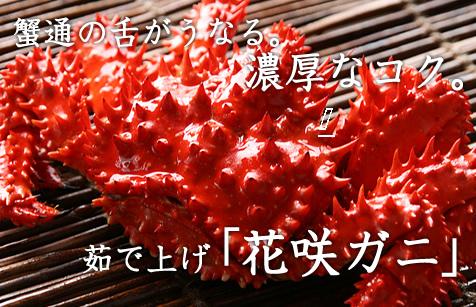 茹で上げ「花咲ガニ」