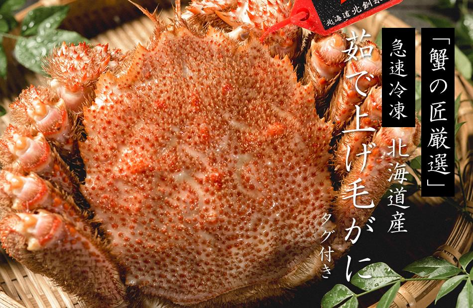 「蟹の匠厳選!」「北海道産、茹で上げ毛がにタグ付き」