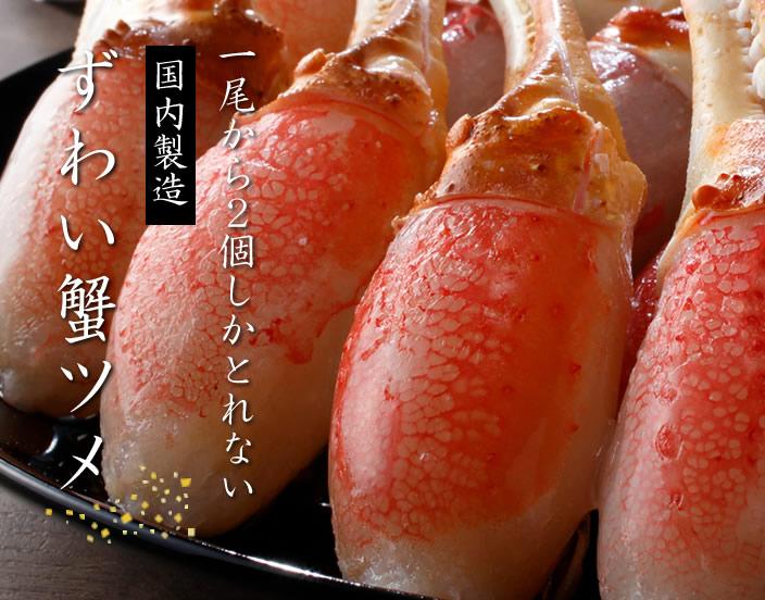本ずわいがにの「蟹ツメ」