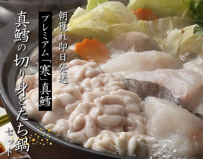 「寒」真鱈の切り身とたち(白子)鍋セット