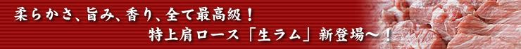 柔らかさ、旨み、香り、全て最高級!特上肩ロース「生ラム」新登場〜!