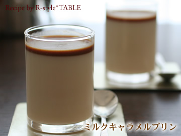 ミルクキャラメルプリン