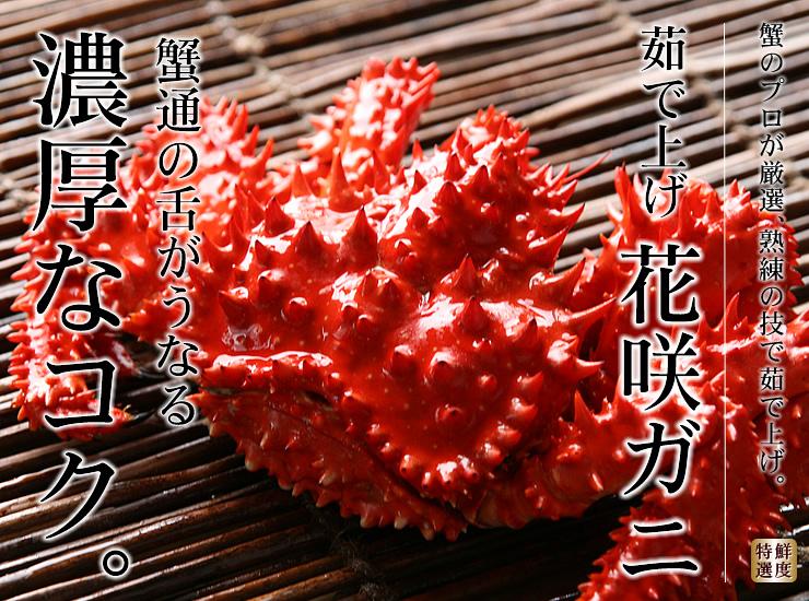 「蟹の匠」茹で上げ!花咲ガニ(急速冷凍)
