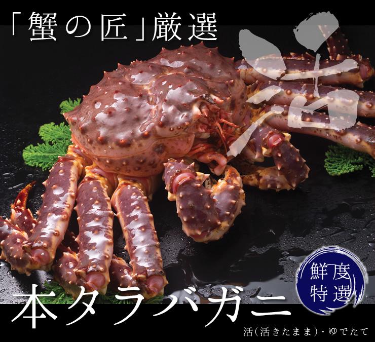「蟹の匠」厳選!「活」本タラバガニ