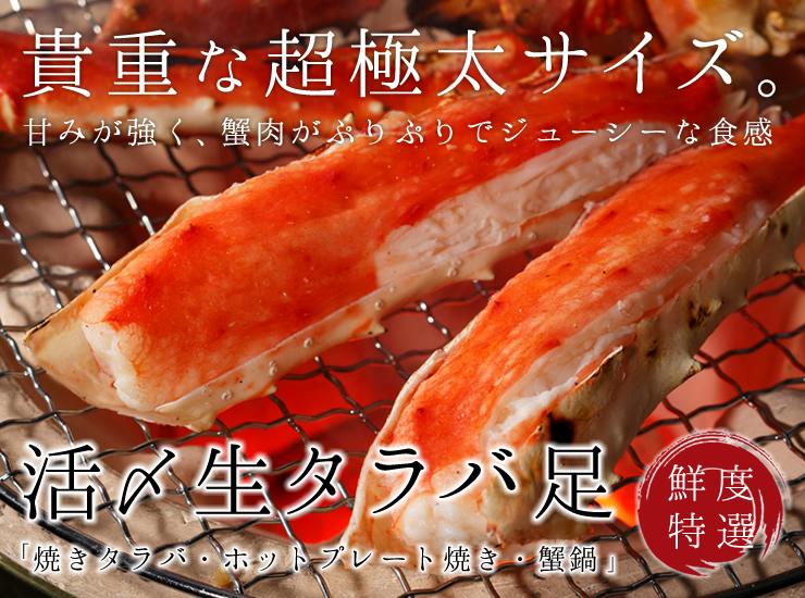 本タラバガニ(たらば蟹)足・かにすき・鍋 | かに(蟹)の通販、取り寄せは北釧水産