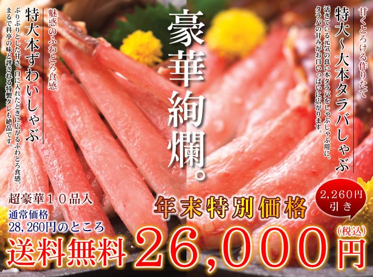 超豪華10品入「海鮮お正月」セット(急速冷凍)