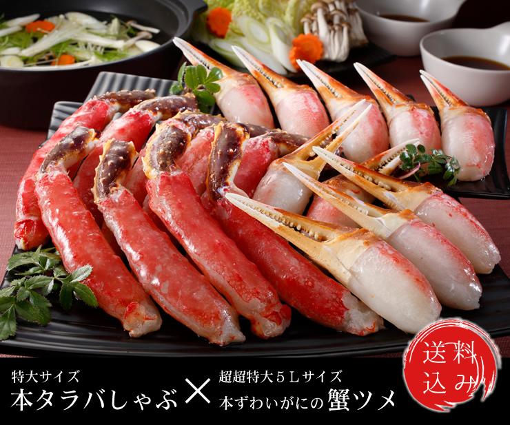 タラバしゃぶ&蟹ツメ
