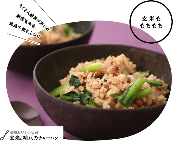 たくさん酵素が取れる酵素玄米も絶品の炊き上がり