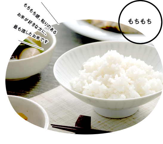 もちもち感、粘りのあるお米が好きな方に最も適したお米です